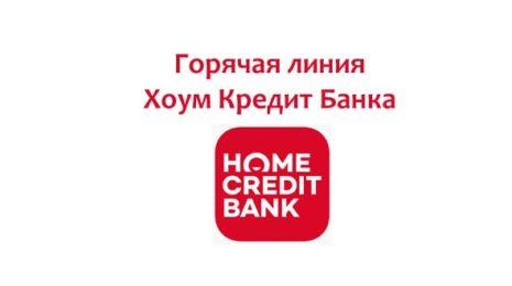 Горячая линия Хоум Кредит Банка