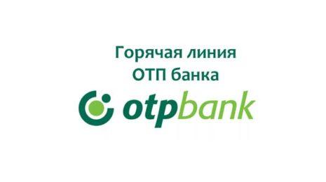 Горячая линия ОТП банка