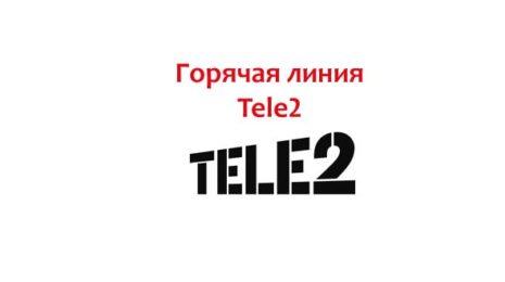 Горячая линия Tele2