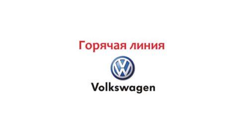 Горячая линия VW