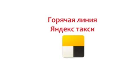 Горячая линия Яндекс Такси