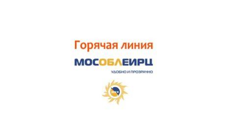 Горячая линия МосОблЕИРЦ