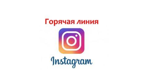Горячая линия Instagram