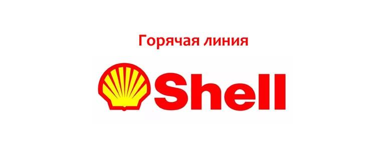 Горячая линия Shell
