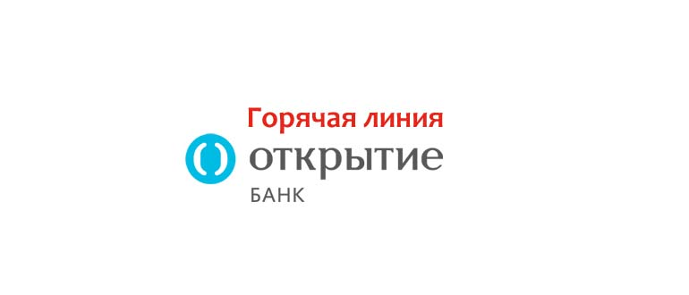 Горячая линия банка Открытие