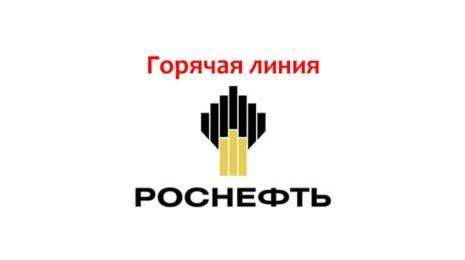 Горячая линия Роснефть