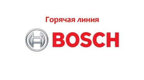 Горячая линия Bosch