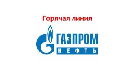 Горячая линия Газпром нефть