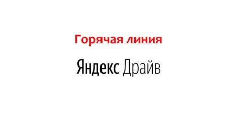 Горячая линия Яндекс Драйв