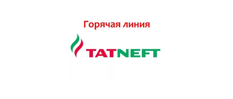 Горячая линия Татнефть