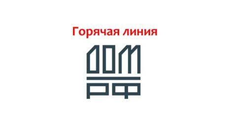 Горячая линия ДОМ.РФ