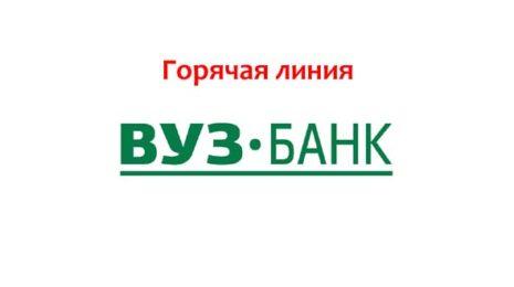Горячая линия ВУЗ-банка
