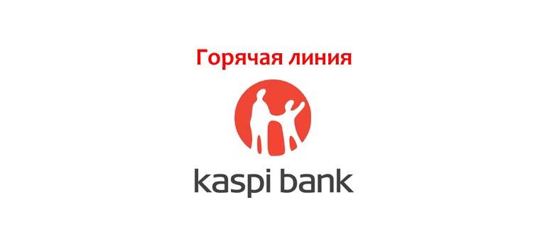 Горячая линия Каспий банка