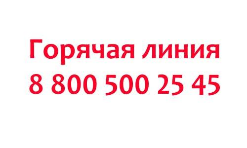 Контакты Башнефть