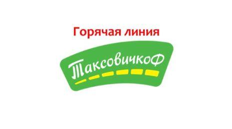 Горячая линия Таксовичкоф