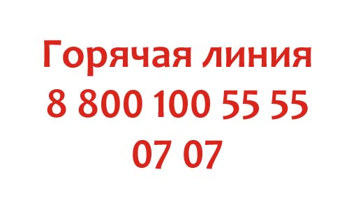 Контакты ОТП Банка