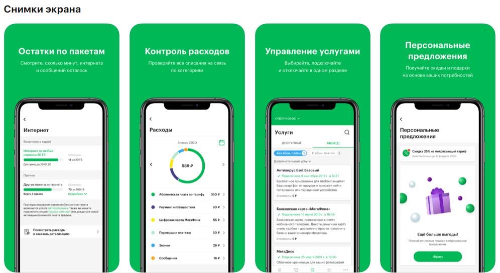 Приложение МегаФон, снимки экрана