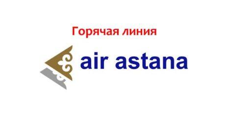 Горячая линия Air Astana