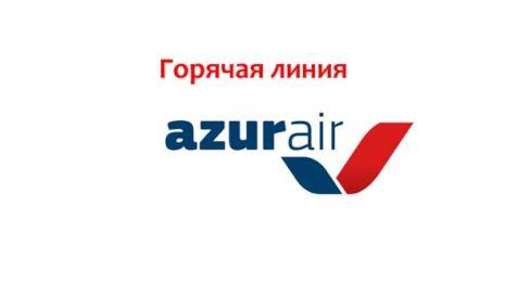 Горячая линия AZUR Air