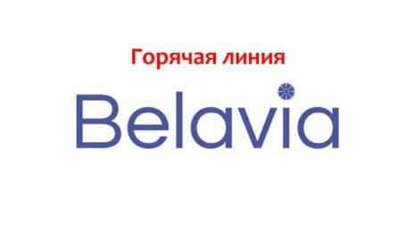 Горячая линия Belavia