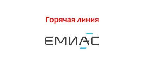 Горячая линия ЕМИАС