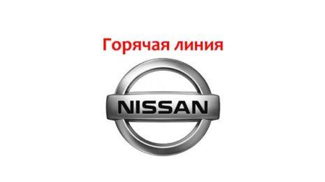 Горячая линия Nissan