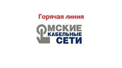 Горячая линия Омских кабельных сетей