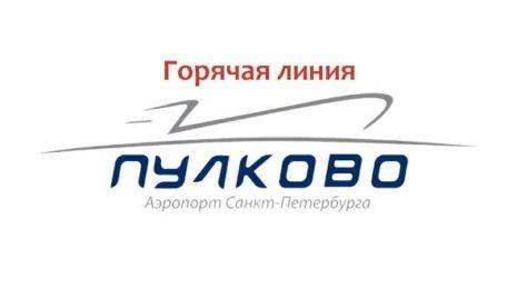 Горячая линия Пулково