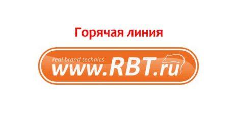 Горячая линия РБТ