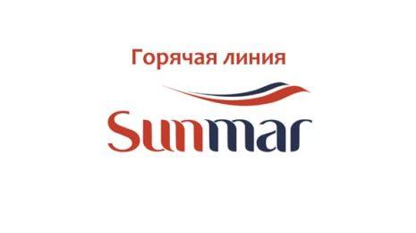 Горячая линия Sunmar