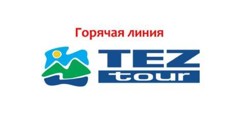Горячая линия Tez Tour