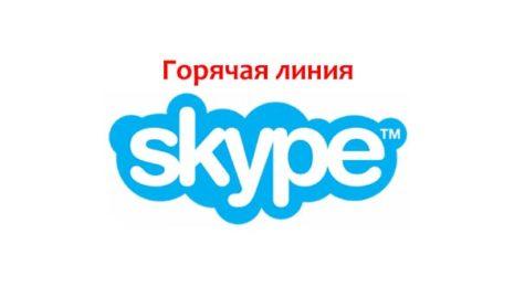 Горячая линия Skype