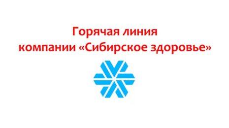 Горячая линия компании Сибирское здоровье