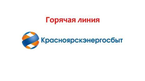 Горячая линия Красноярскэнергосбыт