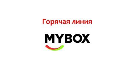 Горячая линия MyBox