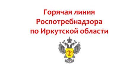 Горячая линия Роспотребнадзора по Иркутской области