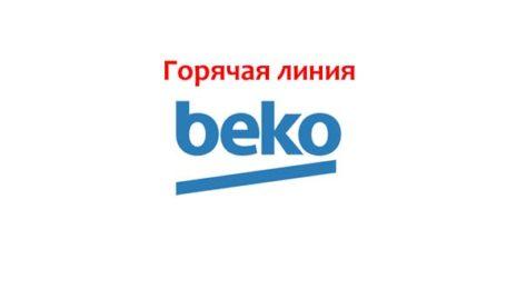 Горячая линия Beko