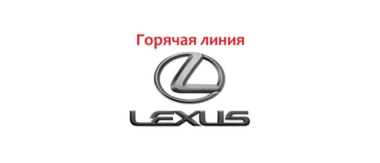 Горячая линия Lexus
