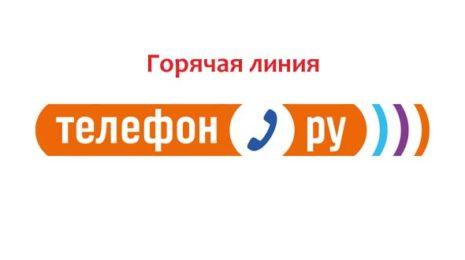 Горячая линия Телефон.ру