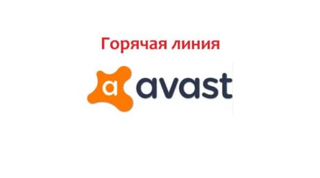 Горячая линия Аваст
