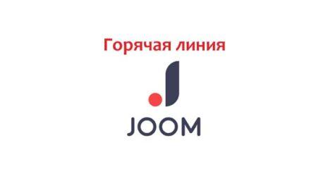 Горячая линия Joom