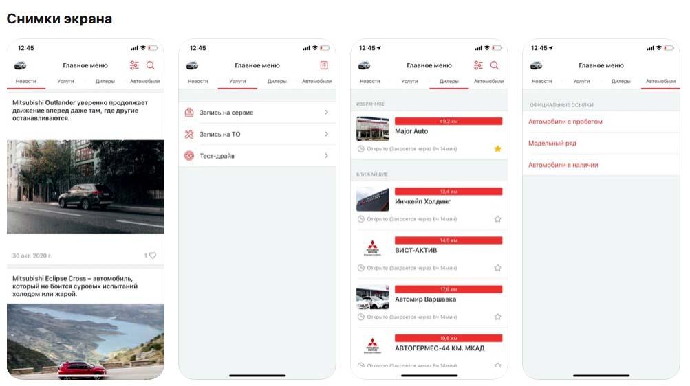 Приложение Mitsubishi, снимки экрана