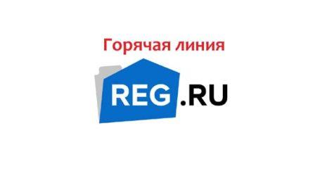 Горячая линия Рег.ру