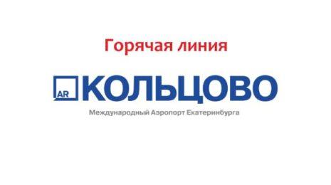 Горячая линия Кольцово