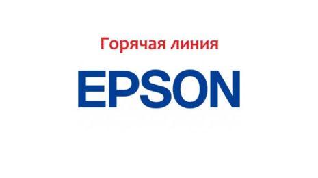 Горячая линия Epson
