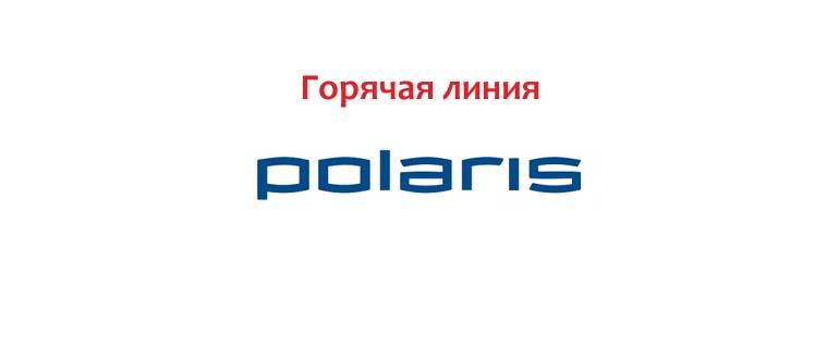 Горячая линия Polaris