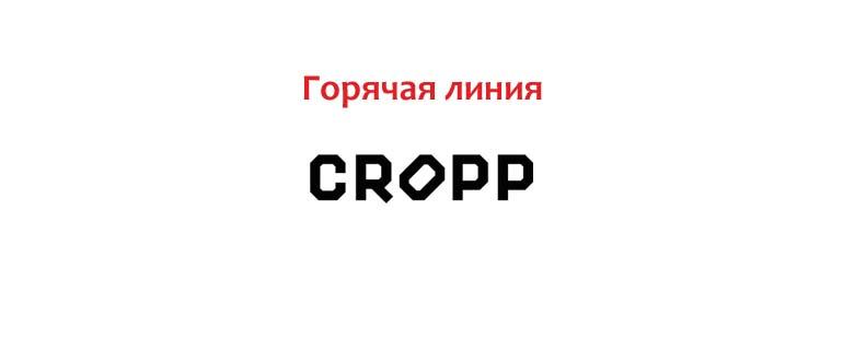 Горячая линия Cropp